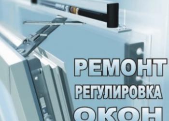 Ремонт и диагностика пластиковых окон!
