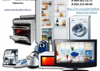 Ремонт стиральных машин, холодильников, посудомоечных машин и тд