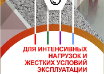 Укладка полимерцементных полов от 100м2