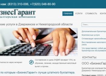 ООО «БизнесГарант» - бухгалтерская компания.