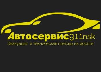 Круглосуточная ТехническаяПомощь в Новосибирске +7(913)955-26-27 (круглосуточно)