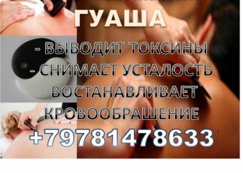 Лечебный массаж ГУАША