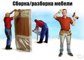 Выполню сборку,разборку,ремонт мебели.