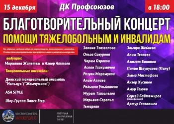 Благотворительный концерт 15.12.17г. 18.00ч
