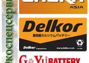 Аккумуляторы!  Для японских - японские, для корейских – корейские!