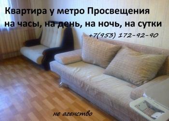 Квартира напрокат