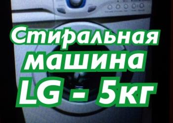 Стиральная машина LG - 5кг