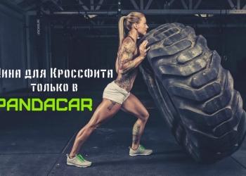 грузовая шина для кроссфит
