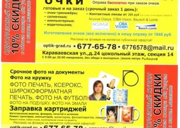 низкие цены печать визиток и флаеров