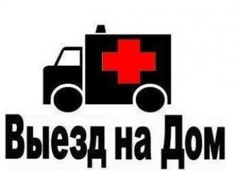 Скорая помощь для Вашего дома!