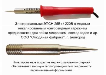 Паяльник 25Вт/220В для микросхем ПРОИЗВОДИМ