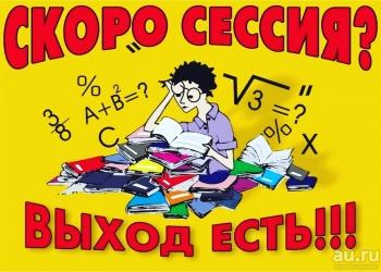 Дипломы курсовые подготовка к сессии