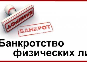 БАНКРОТСТВО физических и юридических лиц