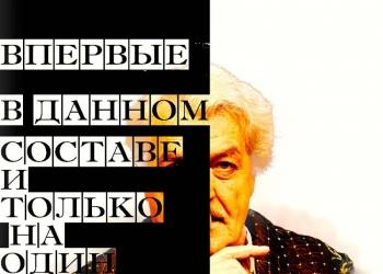 Премьера в Санкт-Петербурге