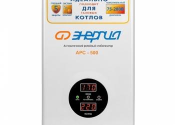 Однофазный стабилизатор напряжения Энергия АРС 500