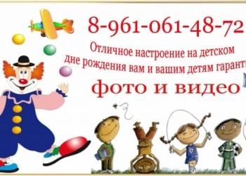аниматоры Клоуны красноармейский дзержинский советский тракторозаводской район 8