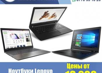 Ноутбуки Lenovo по низким ценам! Предновогодние скидки