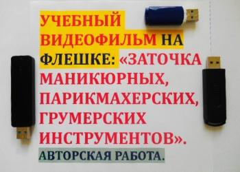 Заточка маникюрных, парикмахерских и грумерских инструментов. Видеофильм.