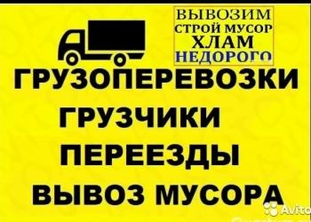 Переезд, грузчики, вывоз мусора, такелаж Пятигорск
