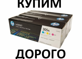 Скупка картриджей HP, Canon, Kyocera, Samsung, Xerox и др.