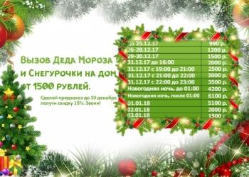 Вызов Деда Мороза и Снегурки на дом