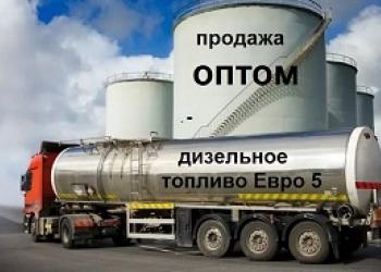 Продажа Дизельного Топлива (ГОСТ) ЕВРО 5