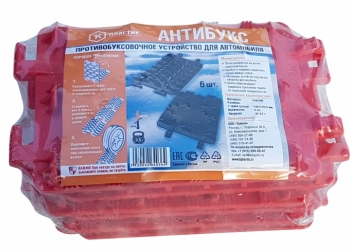 Антибуксы - противобуксовочные траки от производителя