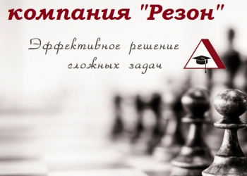 """ООО """"Юридическая компания """"Резон"""""""