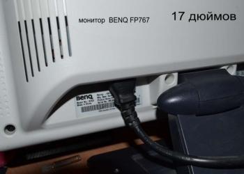 Монитор BENQ FP767 с проводами рабочий. в идеале