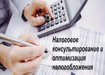 Услуги бухгалтерские
