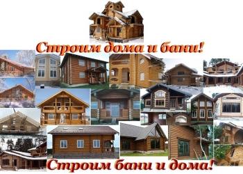 Построим Загородные дома Коттеджи Бани Дачные домики Садовые постройки