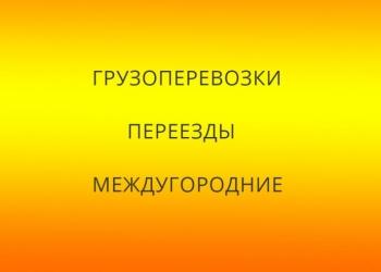 Грузоперевозки по Московской области и по  России