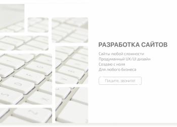 Строю сайты любой сложности