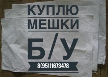 Мешки Б/У