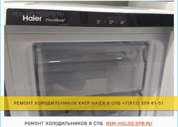 Ремонт холодильников на дому в Санкт-Петербурге