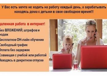Работа на дому для мам(возможно совмещение).