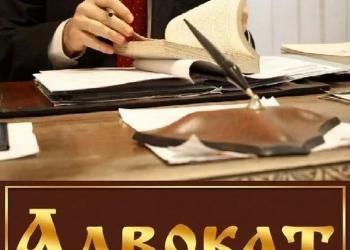 АДВОКАТ уголовный: административные, гражданские дела; споры, жалобы, иски, суды