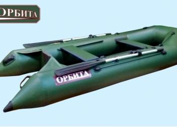 """Надувная лодка из ткани ПВХ """"Орбита 290-М""""."""