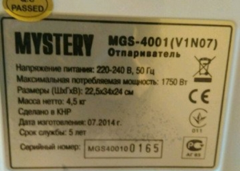 Отпариватель Mystery MGS-4001
