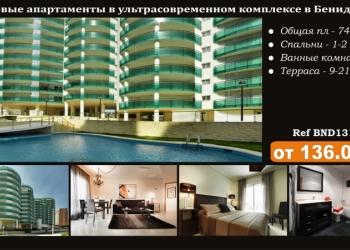Великолепные апартаменты в Испании, Бенидорм