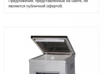 Продам вакууматор напольный производственный