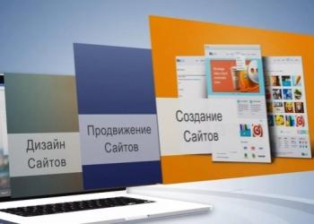 Создание сайтов (разработка)