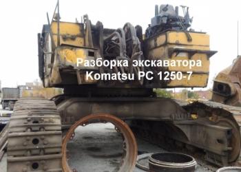 Экскаватор Komatsu PC1250 -7 под разборка запчасти камацу 1250