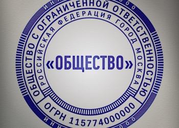 Изготовление печатей и факсимиле