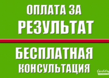 Юристы Ростова-на-Дону Оплата за результат