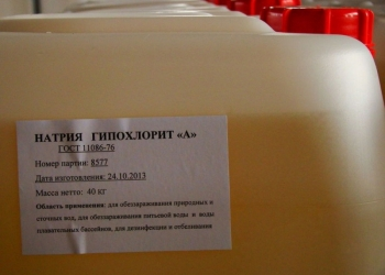 Гипохлорит натрия (марка А, 30 литров, 25 кг) с доставкой по РФ.