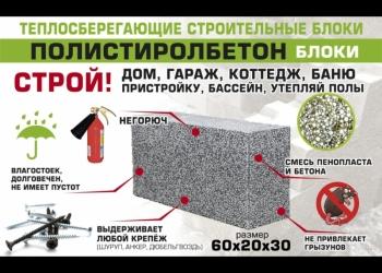 Строительный блок полистиролбетон