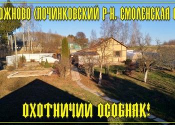Уютный, небольшой особнячок - 52,8 кв.м., на 40 сотках, в д. Рожново