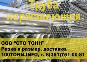 Трубы нержавеющие, продам нержавейку в Челябинске