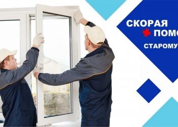 Установка, ремонт Окон ПВХ, входных дверей